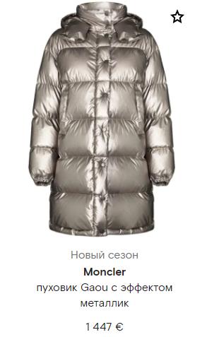 Куртка металлик